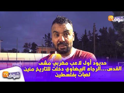 شاهد حديود يؤكد أن فريق الرجاء دخل التاريخ بعد لعبه في فلسطين