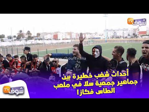 شاهد مباراة جمعية سلا والطاس تشهد أحداث شغب خطيرة