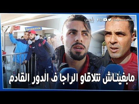 شاهد لاعبو آسفي يتحدثون عن مواجهة مصيرية في ربع نهاية كأس محمد السادس للأندية