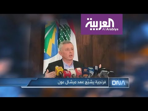 شاهد سليمان فرنجية يُشيع عهد الرئيس اللبناني ميشال عون
