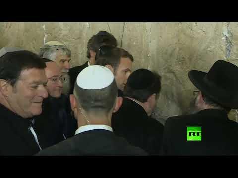 شاهد الرئيس الفرنسي يزور حائط البراق المبكى في القدس
