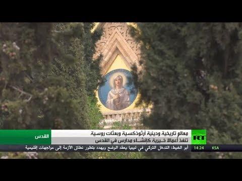 شاهد معالم دينية وكنائس أرثوذكسية روسية في القدس