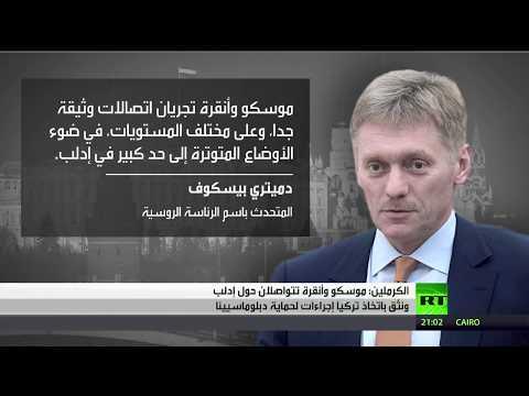 شاهد الكرملين تؤكد أن موسكو وأنقرة على تواصل بشأن إدلب