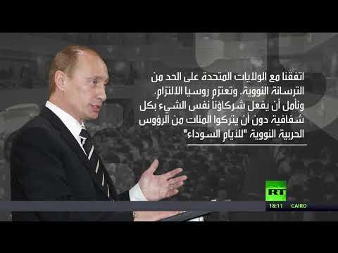 شاهد أبرز نقاط خطاب الرئيس بوتين في مؤتمر ميونيخ للأمن عام 2007