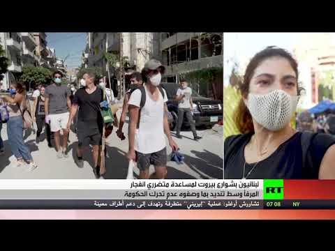 شاهد مئات اللبنانيين يخرجون إلى شوارع بيروت بعد يوم من الانفجار المأساوي