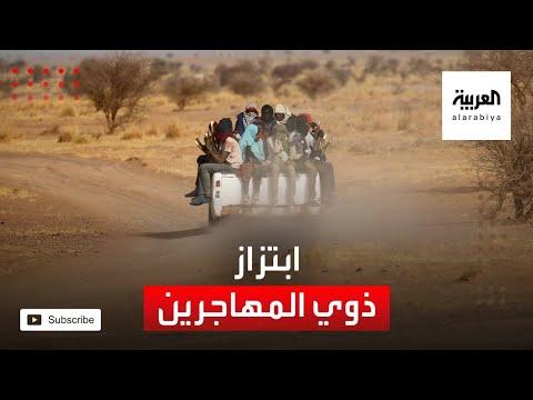 طرق خطيرة لابتزاز ذوي المهاجرين من ليبيا إلى أوروبا