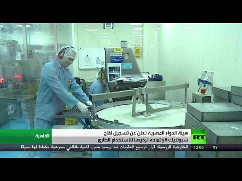 شاهد الدواء المصرية تعلن عن تسجيل سبوتنيكفي الروسي المضاد لفيروس كورونا