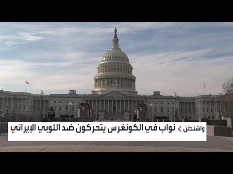 شاهد أعضاء في الكونغرس يحذرون من تنامي اللوبي الإيراني في الولايات المتحدة