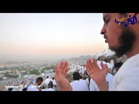 أفضل وأشمل دعاء لوقفة جبل عرفة شاهدوه وشاركوه