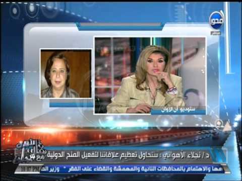 وزيرة التعاون تكشف عن انفتاح مصري مع الخارج