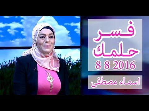 المغرب اليوم  - بالفيديو تعرف على تفسير حلمك مع الروحانية أسماء مصطفى