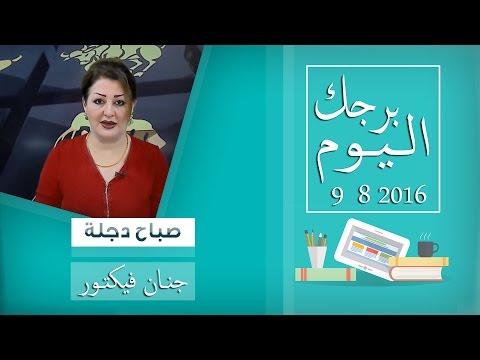 المغرب اليوم  - بالفيديو تعرف على برجك اليوم مع الروحانية جنان فيكتور