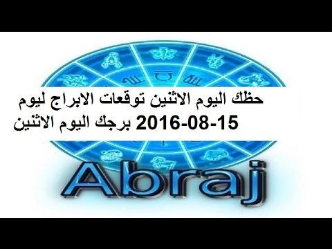 المغرب اليوم  - بالفيديو توقعات الابراج ليوم الاثنين 15 آب 2016