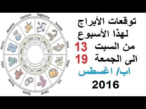 المغرب اليوم  - بالفيديو توقعات الأبراج لهذا الأسبوع من السبت 13 الى الجمعة 19 اب