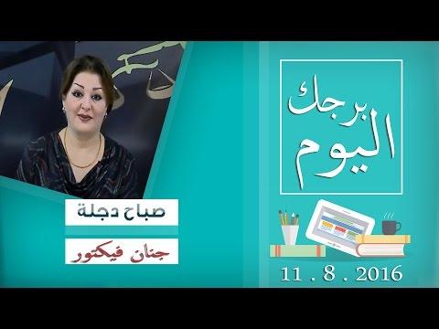 المغرب اليوم  - بالفيديو الباحثة جنان فيكتور تكشف عن أهم التغيرات الفلكية