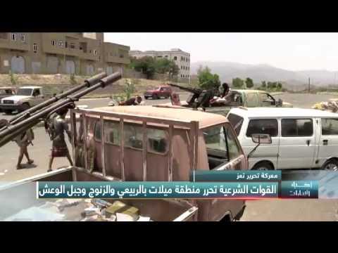 المغرب اليوم  - بالفيديو القوات الشرعية تحرر منطقة ميلات في الربيعي والزنوج وجبل الوعش في اليمن