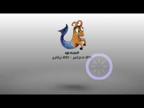 المغرب اليوم  - بالفيديو تعرف على الأبراج ليوم 29 آب 2016