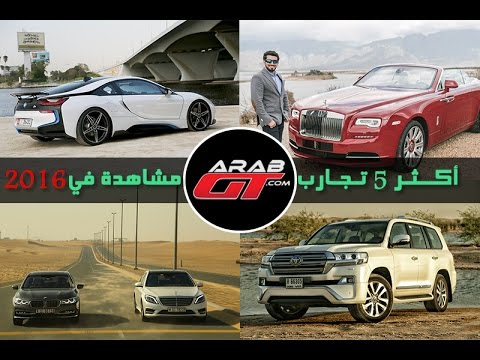 المغرب اليوم  - بالفيديو أكثر 5 تجارب قيادة مشاهدة على شاشة عرب جي تي لعام 2016