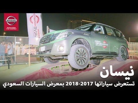 المغرب اليوم  - نيسان السعودية تستعرض موديلات 20172018