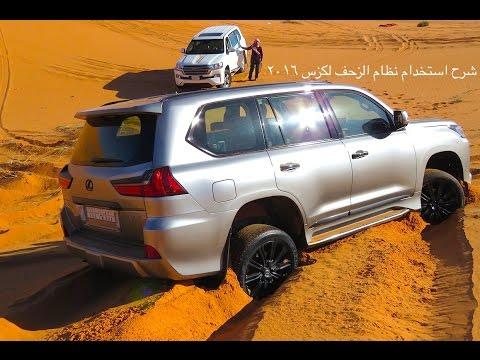 المغرب اليوم  - تجربة وشرح استخدام نظام الزحف لكزس