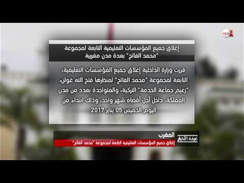 المغرب اليوم  - شاهد إغلاق جميع المؤسسات التعليمية التابعة إلى مجموعة محمد الفاتح