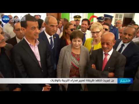 المغرب اليوم  - بن غبريت تنتقد طريقة تسيير مدراء التربية