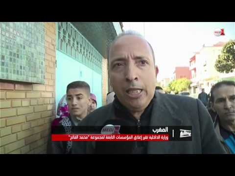 المغرب اليوم  - آراء أولياء التلاميذ بعد قرار غلق مدارس محمد الفاتح