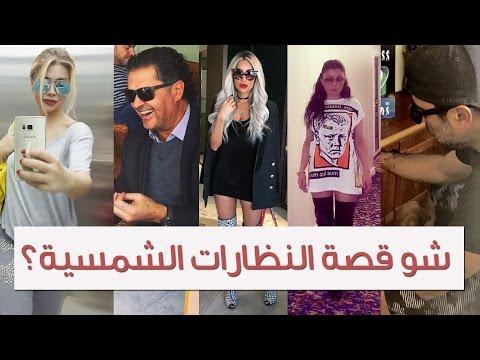 المغرب اليوم  - شاهد مواقف المشاهير المضحكة مع النظارات الشمسية