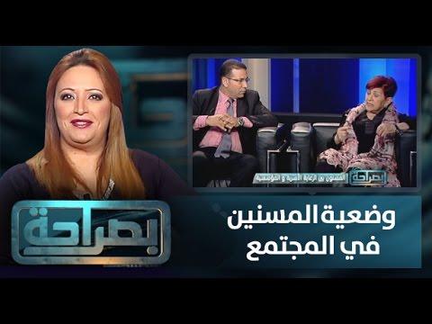 المغرب اليوم  - برنامج بصراحة يناقش أوضاع المسنين في المجتمع المغربي