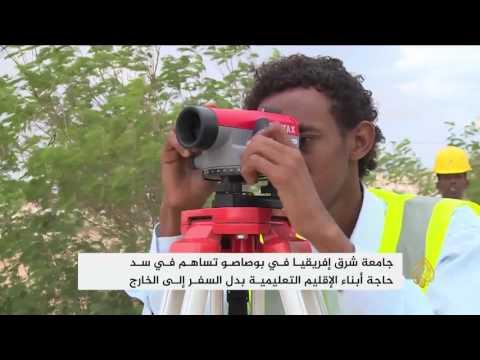 المغرب اليوم  - تطور ملحوظ في قطاع التعليم في بونتلاند الصومالي