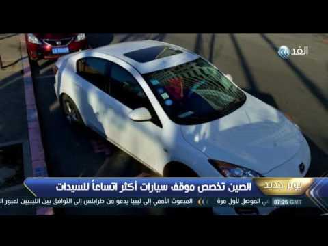 المغرب اليوم  - الصين تخصص موقف سيارات للسيدات