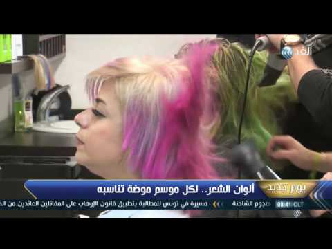 المغرب اليوم  - ألوان الشعر ولكل موسم موضة تناسبه