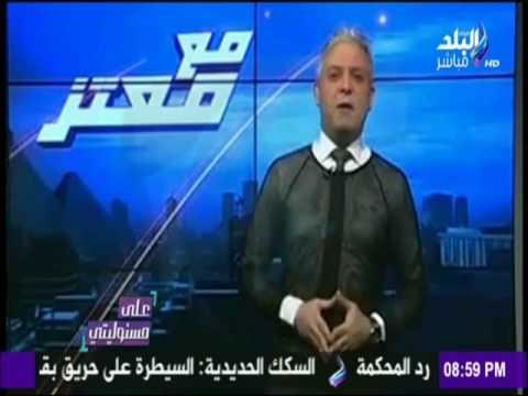 المغرب اليوم  - شاهد تعليق أحمد موسى على ملابس معتز مطر