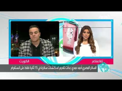 المغرب اليوم  - شاهد إعلاميو وفنانو مصر ضحايا الساخر أحمد حمدي