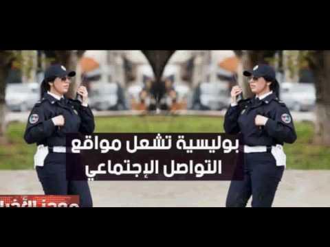 المغرب اليوم  - فيديو  شرطية مغربية تشعل فيسبوك بجمالها