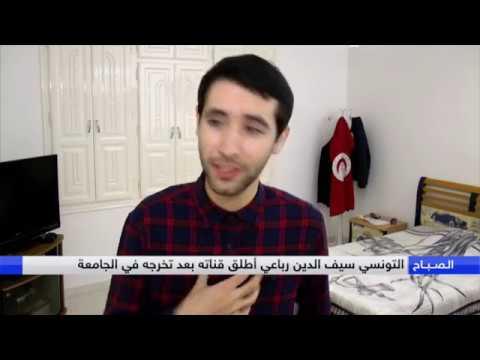 المغرب اليوم  - تونسي يلجأ إلى يوتيوب لتحقيق حلمه
