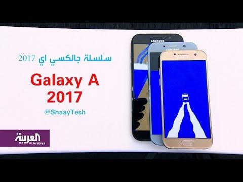 المغرب اليوم  - بالفيديو نظرة على مجموعة galaxy a لعام 2017