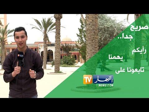 المغرب اليوم  - شاهد طريقة الجزائريين للتعبير عن الحبّ