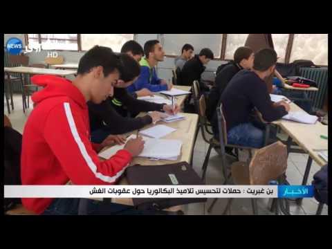 المغرب اليوم  - بن غبريت تطلق حملات للتوعية بشأن عقوبات الغش