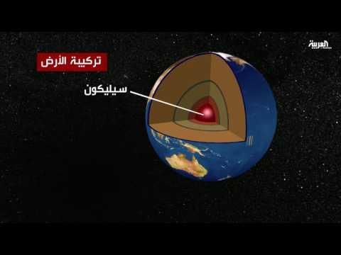 المغرب اليوم  - بالفيديو علماء من اليابان يعتقدون بأن نواة الأرض من السيليكون