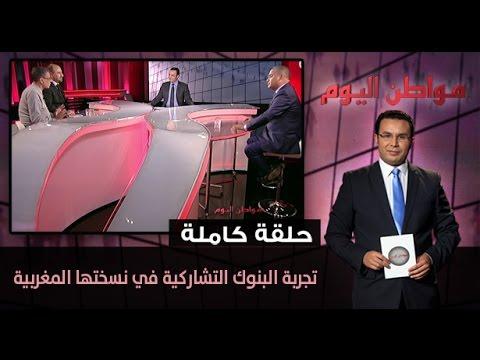المغرب اليوم  - شاهد تجربة البنوك التشاركية في نسختها المغربية