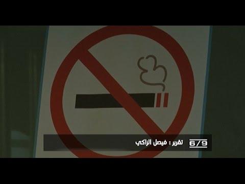 المغرب اليوم  - شاهد التدخين يكلف الِاقتصاد العالمي أكثر من تريليون دولار