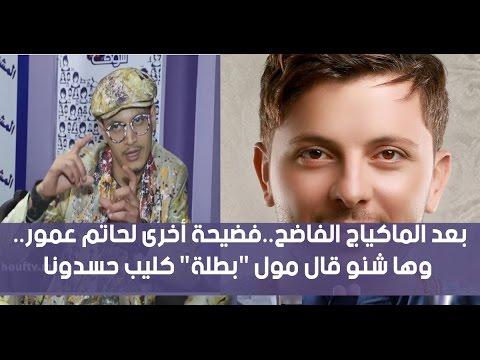 المغرب اليوم  - شاهد فضيحة أخرى لحاتم عمور