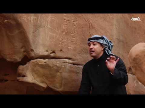 المغرب اليوم  - بالفيديو  رمسيس الثالث في تيماء شمال السعودية