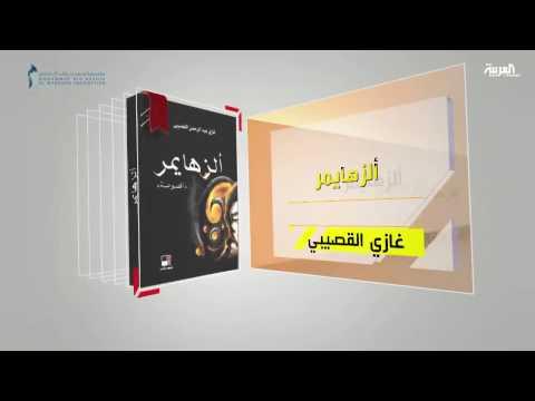 المغرب اليوم  - بالفيديو  تعرف على كتاب ألزهايمر للمؤلف غازي القبيصي