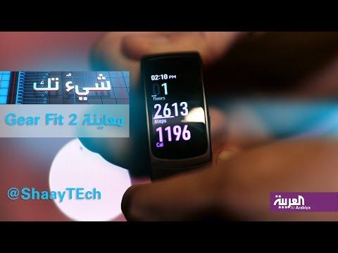 المغرب اليوم  - بالفيديو  تعرف على ساعة gear fit 2 الذكية من سامسونغ