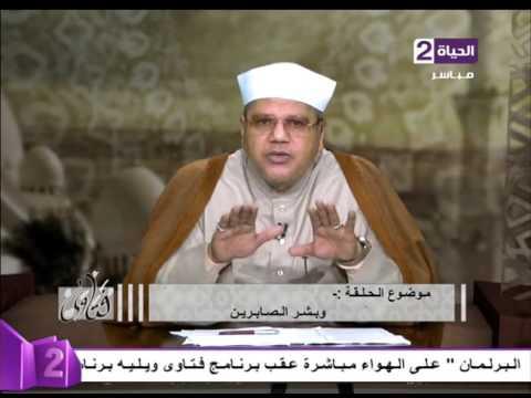 المغرب اليوم  - شاهد الشيخ محمد توفيق يشرح معنى والعافين عن الناس