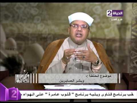 المغرب اليوم  - شاهد تفسير قوله تعالي وبشّر الصابرين