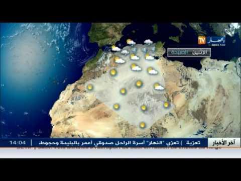 المغرب اليوم  - شاهد ثلوج وأمطار منتظرة في هذه الولايات الجزائرية
