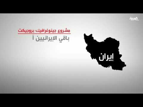 المغرب اليوم  - شاهد غالبية الإيرانيين عرب وبعض العرب عجم